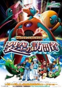 Anime: Pokémon: Destiny Deoxys