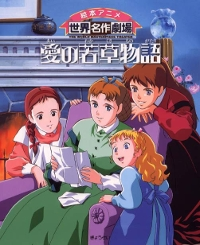 Anime: Little Women