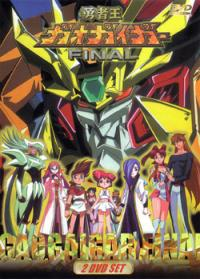 Anime: Yuusha Ou GaoGaiGar Final