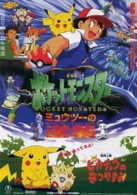 Anime: Pokémon: The First Movie