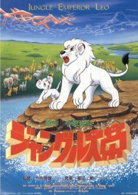 Anime: Jungle Emperor Leo