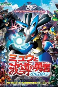 Anime: Pokémon: Lucario and the Mystery of Mew