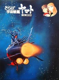 Anime: Space Battleship Yamato: The Movie