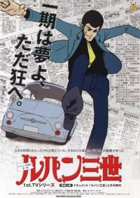 Anime: Lupin the 3rd: Part 1