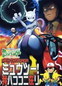 pokemon mewtwo returns episode 1
