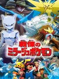 Anime: Mastermind of Mirage Pokémon