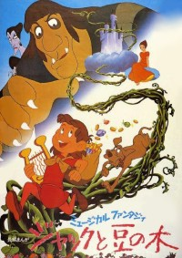 Anime: Jack and the Beanstalk