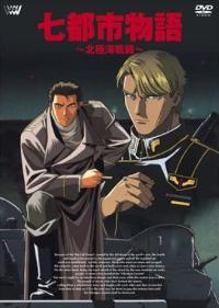 Anime: Nana Toshi Monogatari: Hokkyokukai Sensen