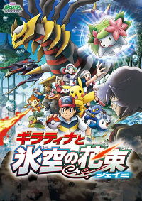 Anime: Pokémon: Giratina and the Sky Warrior