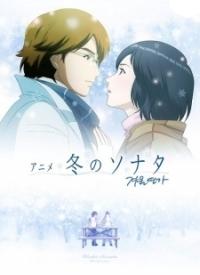 Anime: Fuyu no Sonata