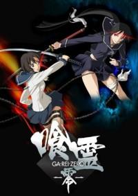 Anime: Ga-Rei-Zero