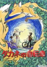 Anime: Takane no Jitensha