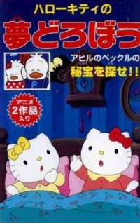 Anime: Hello Kitty no Yume Dorobou