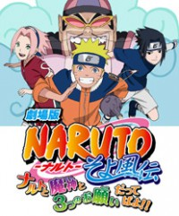 Anime: Naruto and the Three Wishes