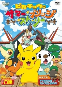 Anime: Pikachu no Summer Bridge Story