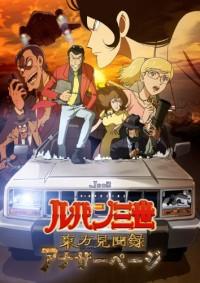 Anime: Lupin Sansei: Touhou Kenbunroku - Another Page