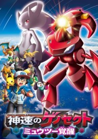 Anime: Pokémon The Movie: Genesect and the Legend Awakened