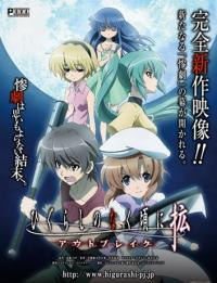Anime: Higurashi no Naku Koro ni Kaku Outbreak