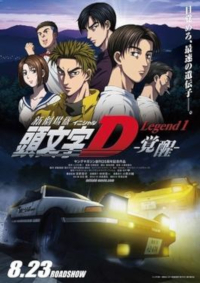 Anime: Initial D: Legend