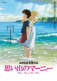 Anime: When Marnie Was There