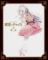 Anime: Chaika: The Coffin Princess OVA