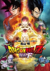 Anime: Dragon Ball Z: Resurrection 'F'