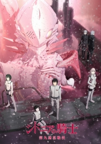 Anime: Knights of Sidonia: Battle for Planet Nine
