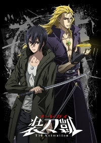 Anime: Swordgai The Animation