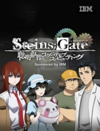 Anime: Steins;Gate: Soumei Eichi no Cognitive Computing