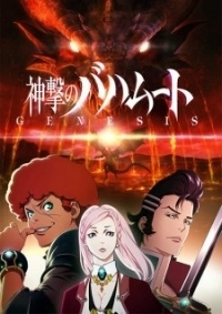 Anime: Rage of Bahamut: Genesis - Special 6.5 Roundup