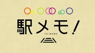 Streams: Ekimemo!