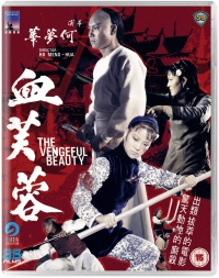 The Vengeful Beauty [Blu-ray]