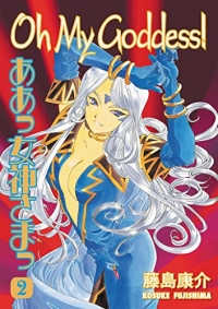 Oh My Goddess! - Vol.02: Kindle Edition