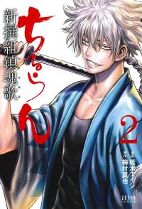ちるらん 新撰組鎮魂歌 - 第02巻: Kindle版