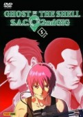 Ghost in the Shell: S.A.C. 2nd GIG - Vol.5/8