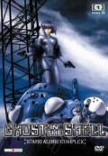 Ghost in the Shell: Stand Alone Complex - Vol.1/8