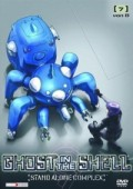 Ghost in the Shell: Stand Alone Complex - Vol.7/8