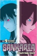 Sankarea: Undying Love - Vol.09