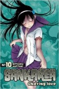 Sankarea: Undying Love - Vol.10