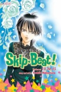 Skip Beat! - Vol.05: 3-in-1 Edition (Vol.13-15)
