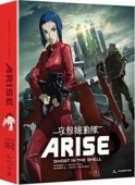 Ghost in the Shell Arise: Border 1+2 [Blu-ray+DVD]