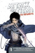 Attack on Titan: No Regrets - Vol.01: Kindle Edition