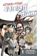 Attack on Titan: Junior High - Vol.01: Kindle Edition