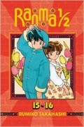 Ranma 1/2 - Vol.08: 2-in-1 Edition (Vol.15&16)