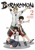 Barakamon - Vol.02