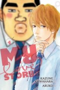 My Love Story!! - Vol.04