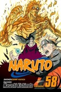 Naruto - Vol.58: Kindle Edition
