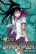 Sankarea: Undying Love - Vol.10: Kindle Edition