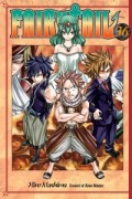 Fairy Tail - Vol.36: Kindle Edition