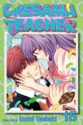 Oresama Teacher - Vol.15